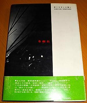 IKARI O HIBI NO KATE NI Gakusei Toso no Kiroku: Tatsuo Kurihara