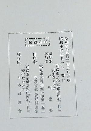 The Old Town of Matsue / Matsue Fukei: Shinzo Fukuhara