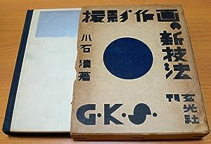 Satsuei, Sakuga No Shingiho; (New Techniques for: Kiyoshi Koishi