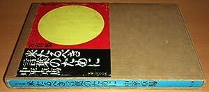For a Language To Come / Kitaru Beki Kotoba No Tame Ni: Takuma Nakahira