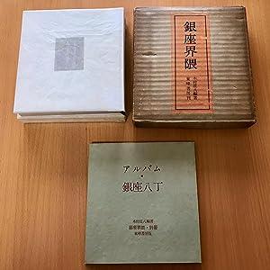 Ginza Kaiwai, Ginza Haccho [signed]: Yoshikazu Suzuki /
