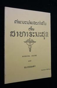 Medical Guide and Glossary: Collectif