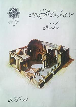Iranian architecture, planning and urbanisation through the ages / _______ _______ _ ________ ___...