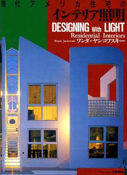 DESIGNING WITH LIGHT, Résidencial interiors