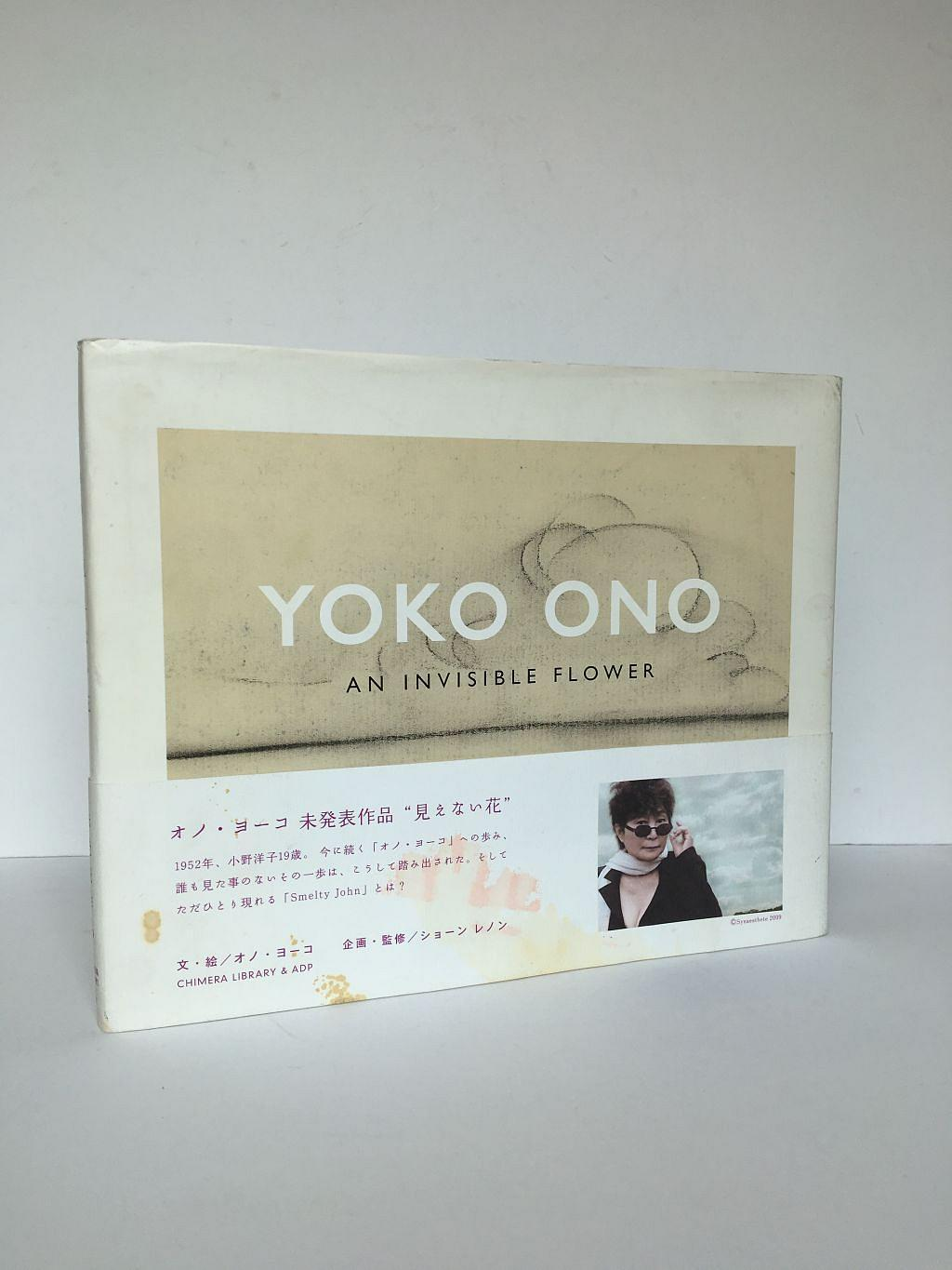 AN INVISIBLE FLOWER (SIGNED COPY) YOKO ONO