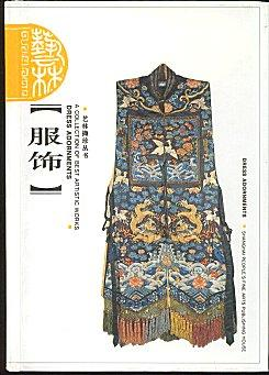 Dress Adornments: A Collection of Best Artistic Works (Text in Chinese and English)