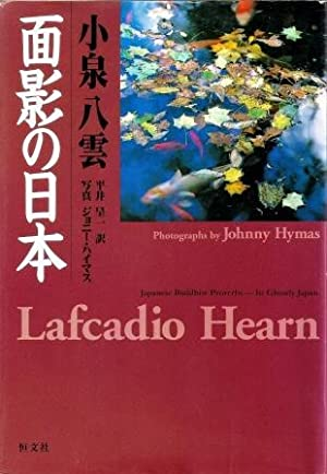 Japanese Buddhist Proverbs. In Ghostly Japan.: Lafcadio Hearn. Johnny