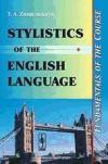 Stylistics of the english language: fundamentals of the course: Znamenskaya, Tatiana Anatolyevna