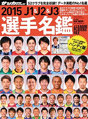 J League Players Guide 2015 EG Special Edition.: Japan Sonderheft 2015