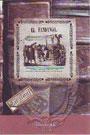 Fandango, El - VV.AA.