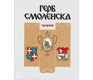 Gerb Smolenska (Das Wappen von Smolensk). In: Rashnjew, Gennadi Wladimirowitsch