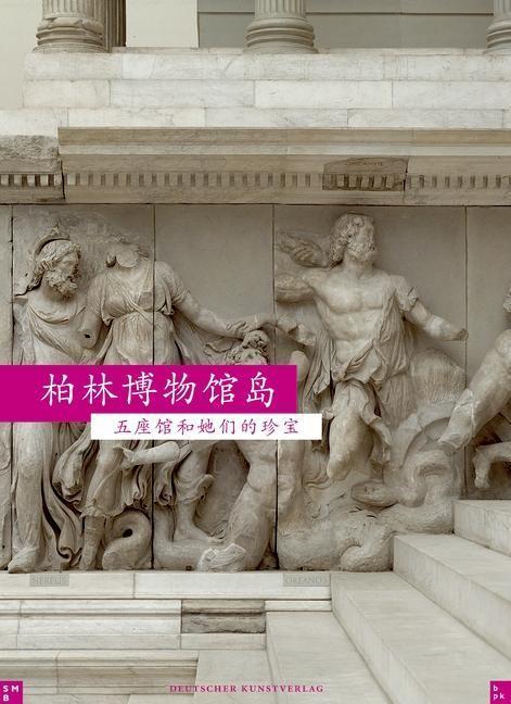 Museumsinsel Berlin : Chinesische Ausgabe