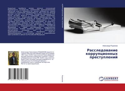 Rassledovanie korrupcionnyh prestuplenij - Alexandr Rodionov