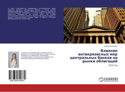 Vliyanie antikrizisnyh mer central'nyh bankov na rynki obligacij : 2014 god - Anastasiya Yasevich