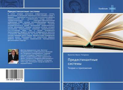 Predestinantnye sistemy : Teoriya i prilozheniya - Valentin Zhalko-Titarenko
