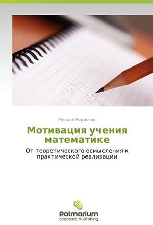 Motivatsiya ucheniya matematike : Ot teoreticheskogo osmysleniya: Mikhail Rodionov