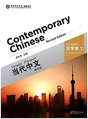 Contemporary Chinese - Character Book 1