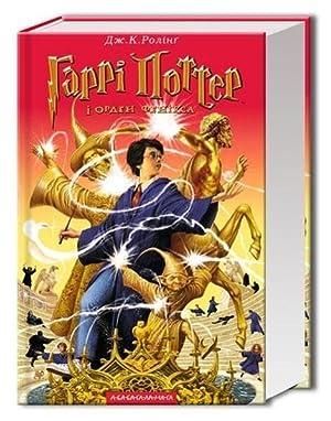 Garri Potter i orden feniksa: Joanne K. Rowling