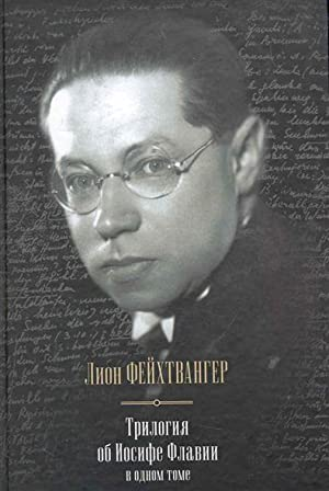 Trilogija ob Iosife Flavii v odnom tome: Lion Feuchtwanger