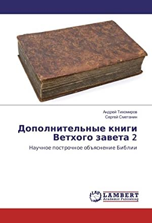 Dopolnitel'nye knigi Vethogo zaveta 2 : Nauchnoe postrochnoe ob#yasnenie Biblii: Andrej ...