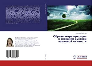 Obrazy mira prirody v soznanii russkoj yazykovoj: Svetlana Kurbatova