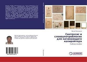 Sintaxis i slovoupotreblenie dlya nachinajushhego kopirajtera : Maxim Proskuryakov