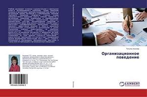 Organizacionnoe povedenie: Tat'yana Hohlova