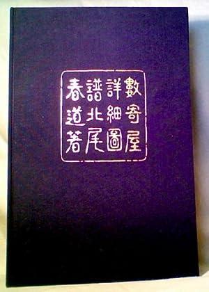 CHA-NO-YU HOUSES in Detailed Illustrations: Kitao, Harumichi