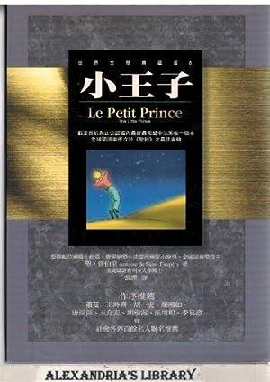 Le Petit Prince - The Little Prince: Antoine de Saint-Exupery