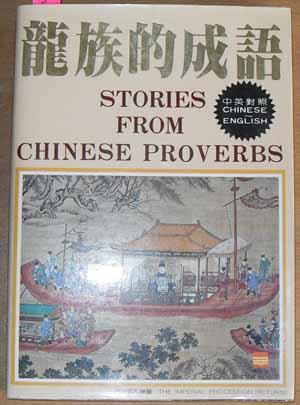 Stories from Chinese Proverbs (Written in Chinese and English)