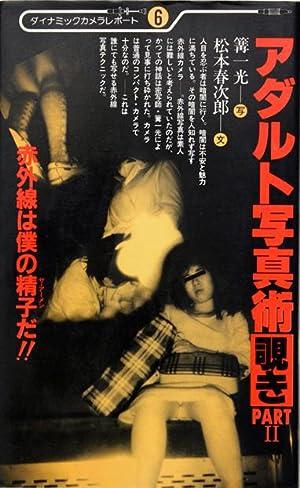 Ikko Kagari. Adult Shashinjutsu Nozoki Part 2: Ikko Kagari