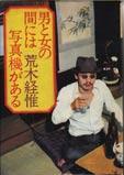 Nobuyoshi Araki. Camera Between Man and Woman: Nobuyoshi Araki