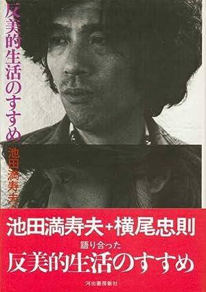 Recommended for anti-aesthetic life: Yokoo Tadanori, Masuo