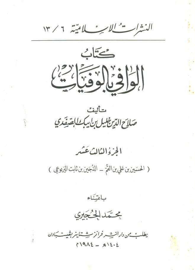 Al Bi, First Edition, Used - AbeBooks