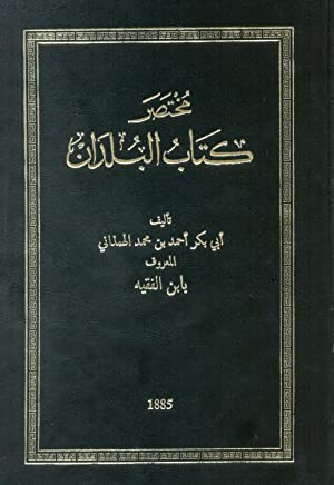 Compendium Libri Kitab Al-Boldan / Mukhtasar Kitab: Ibn Al-Fakih Al-Hamadani