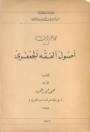 Muhadarat Fi Usul Al-Fiqh Al-Ja¿fari.: Abu Zahra, Muhammad.