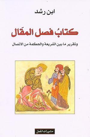Kitab Fasl Al-Maqal wa Taqrir ma Bayn: Ibn Rushd (