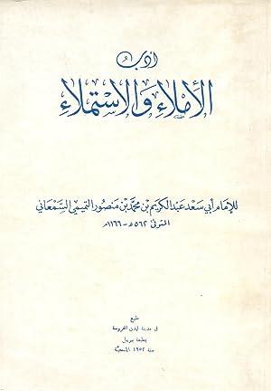 Die Methodik Des Diktatkollegs ( Adab Al-Imla: As-Samaani, Abd-Al-Karim Ibn