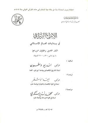 Al-Ibda' Al-Zira'I Fi Bidayat Al-'Alam Al-Islami: Watson, Andrew
