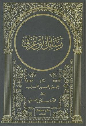 Rasa'il Ibn 'Arabi: Ibn 'arabi, Muhammad