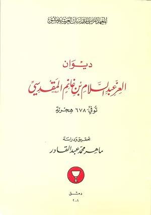 Diwan Al 'Izz Abd Al Salam Bin Ghanem Al Maqdisi.: Abdul Qadir, Maher Muhammad (Editor).