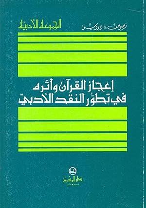 I'jaz Al-Qur'an Wa Atharuhu Fi Tatawur An-Naqd: Zaytun, Ali Mahdi.
