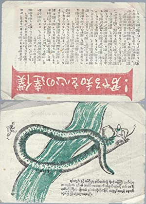 Anti Japanese Occupation Leaflets ( 3 no ): Anon