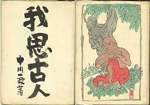 Gashi Kojin): Nakagawa, Kazumasa)