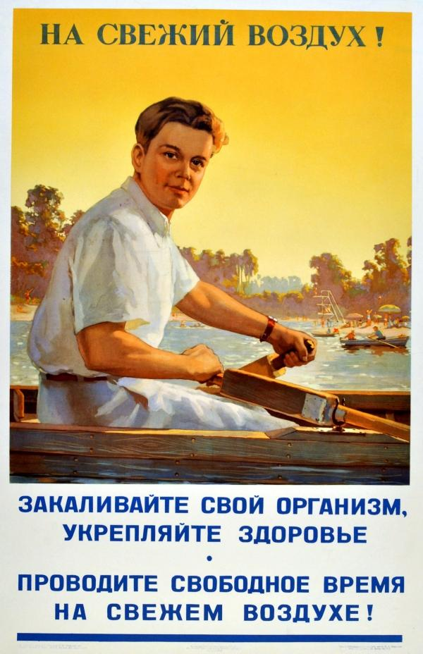 Propaganda Poster To Fresh Air! Rowing Boat L. Aristov Original vintage poster - to fresh air! - promoting outdoor sport and leisure activities for good health. Great image featuring a young man looking ro