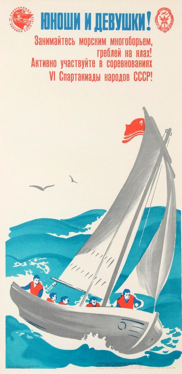 Sport Poster Youth Sailing Rowing Water Sport USSR Original vintage Soviet poster encouraging young men and young ladies to train in competitive sailing, rowing and water boating sports for the VI Spar