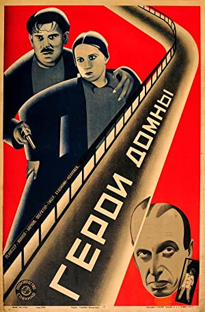 Soviet Film Poster Heroes Of The Furnace: Stenberg Brothers (attr.)