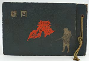 Japanese late 1930s Postcard Album with Chinese occupation