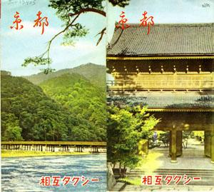 Kyoto tourist brochure, in Japanese