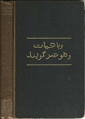 The Rubaiyat of Omar Khayyam the Astronomer: Rubaiyat] FitzGerald, Edward;